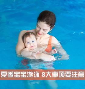 夏季宝宝游泳的好处 夏季宝宝游泳有什么好处 夏季宝宝游泳注意事项
