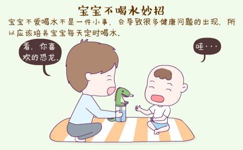 宝宝不爱喝水的原因 宝宝不喝水怎么办 宝宝不喝水会怎样