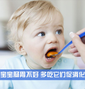 小儿消化不良别着急 多吃它们促消化