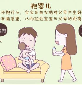 抱婴儿的好处 如何正确抱婴儿 抱婴儿的正确步骤
