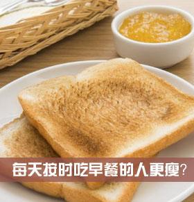 按时吃早餐的人更瘦?早餐吃什么减肥