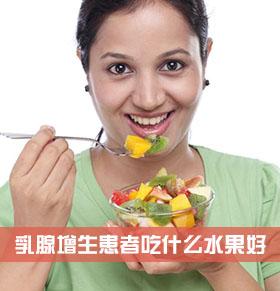 乳腺增生吃什么水果好 这几种要多吃