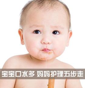 宝宝老是流口水怎么办 宝宝流口水的原因 宝宝流口水怎么回事