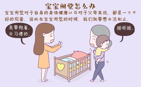 哄宝宝入睡的妙招 宝宝闹觉怎么办 宝宝闹觉的原因