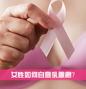 女性如何自查乳腺癌 三个步骤值得收藏