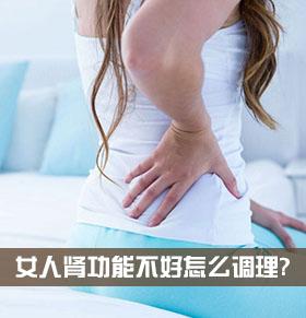 女人也怕肾虚 肾功能不好怎么调理