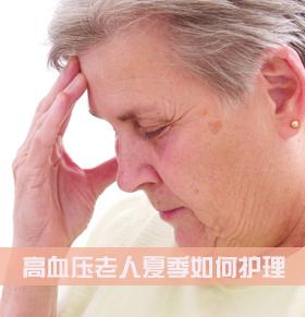 高血压老人如何安全度过夏天 做好三件事情