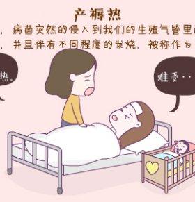 产褥热是什么病 产褥热的原因 产褥热会传染吗