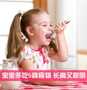 宝宝吃什么聪明 宝宝吃什么长高 宝宝饮食禁忌