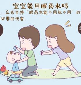 宝宝能用眼药水吗 如何挑选宝宝眼药水 宝宝滴眼药水的小窍门