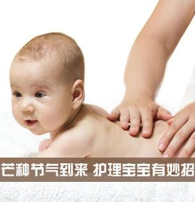 芒种节气到来 护理宝宝有妙招