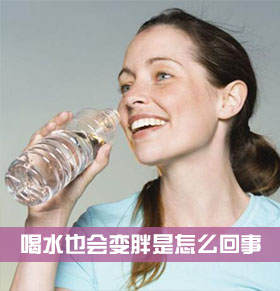 喝水也会胖是怎么回事 或是这三个原因