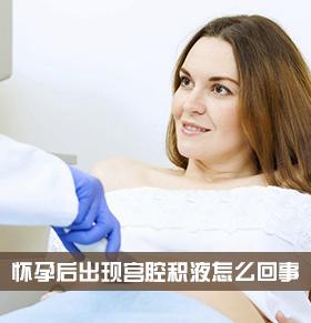 怀孕后出现宫腔积液是怎么回事 原因有2个