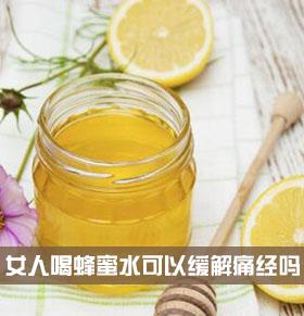 蜂蜜水可以缓解痛经吗 这么做是可以的