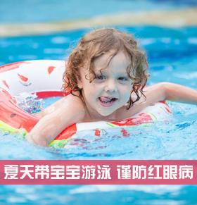 夏天带娃游泳消暑 谨防红眼病