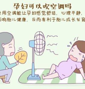 孕妇可以吹空调吗 孕妇吹空调注意事项 孕妇吹空调对胎儿好吗
