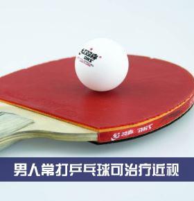 千赢国际qy70.vip常打乒乓球可治疗近视