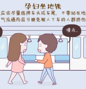 孕妇能坐地铁吗 孕妇坐地铁注意事项 孕妇坐地铁头晕怎么办