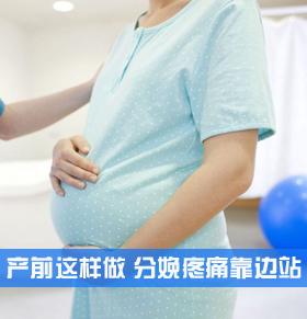 分娩前的准备工作 分娩前怕痛怎么办 如何减轻分娩疼痛