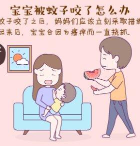 宝宝被蚊子咬了怎么办 宝宝被蚊子咬了如何处理 宝宝被蚊子咬了如何止痒