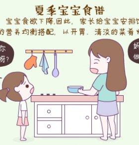 夏季宝宝食谱大全 夏季宝宝开胃食谱 夏季宝宝营养食谱 夏季宝宝降火食谱