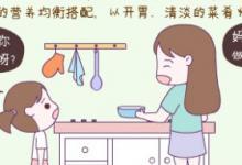 夏季宝宝食谱