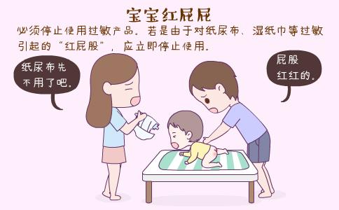 宝宝红屁屁怎么办 宝宝红屁屁如何预防 治疗宝宝红屁屁的方法