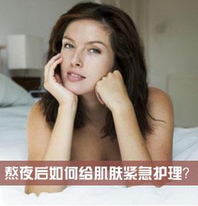 熬夜之后如何给肌肤紧急护理?