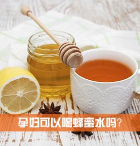 孕妇可以喝蜂蜜水吗 这些禁忌也别忘记