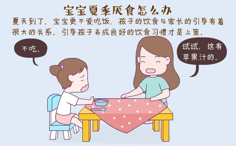 宝宝夏季厌食怎么办 如何纠正宝宝厌食习惯 宝宝夏季厌食吃什么好