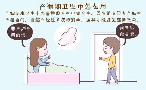 产褥期卫生巾怎么用 产褥期护理要点 产褥期恶露要多久干净