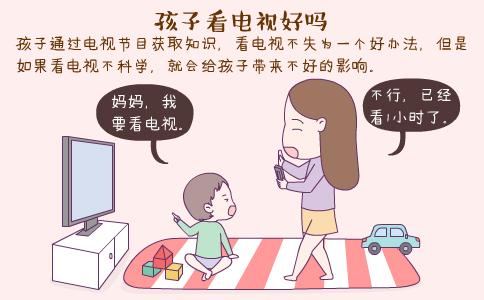 孩子看电视好吗 孩子看电视的危害 孩子看电视注意事项