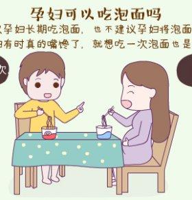 孕妇能吃泡面吗 孕妇吃泡面好吗 孕妇吃泡面对胎儿有影响吗