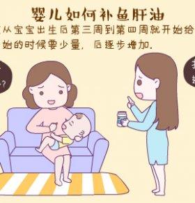 婴儿如何补鱼肝油 婴儿鱼肝油怎么挑选 婴儿补鱼肝油注意事项