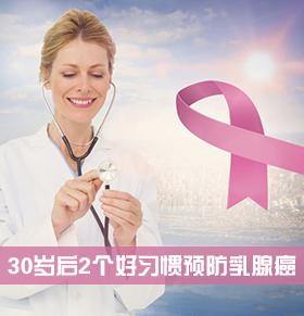 30岁后女性怎样预防乳腺癌 养成2个习惯