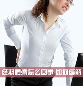 经期腰痛怎么回事 如何缓解