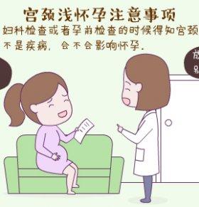 女性宫颈浅是什么意思 宫颈浅需要治疗吗 宫颈浅怀孕注意事项