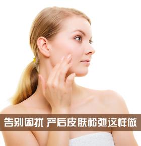 产后皮肤松弛怎么办 产后如何护肤 产后护肤的小窍门