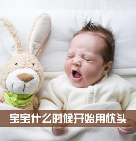 宝宝什么时候开始用枕头 如何选购婴儿枕头 宝宝睡枕头好吗