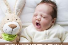 宝宝什么时候开始用枕头 如何选枕头