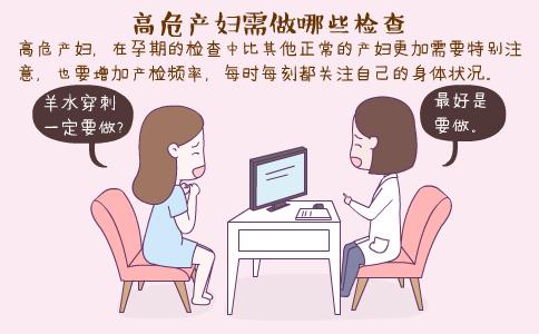 高危产妇需做哪些检查 什么是高危产妇 高危产妇的注意事项