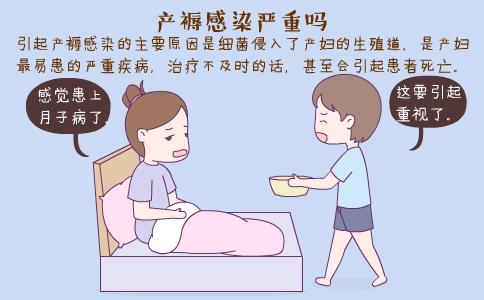 产褥感染严重吗 产褥感染怎么办 产褥感染的原因