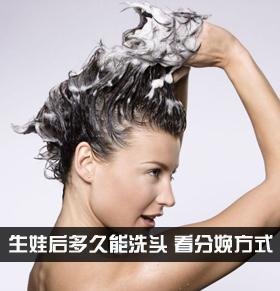 产后多久可以洗头 产后能洗头吗 产后洗头注意事项