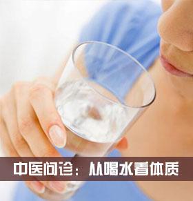 从喝水看体质 中医问诊 喝水有什么禁忌吗