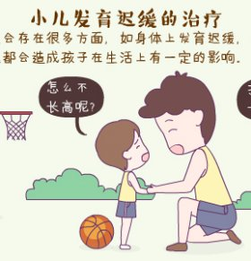 小儿发育迟缓的治疗 儿童发育迟缓的原因 什么是儿童发育迟缓