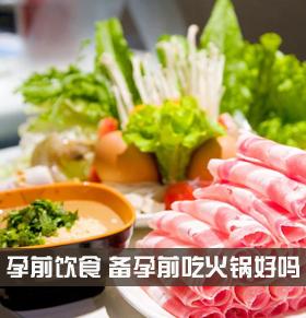 备孕前吃火锅有影响吗 备孕期间能吃火锅吗 孕前饮食禁忌