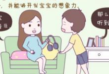 孕妇胎教音乐
