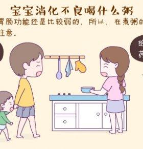 宝宝消化不良喝什么粥 宝宝不良的原因 宝宝消化不良怎么办