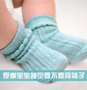 夏天宝宝睡觉要穿袜子吗 宝宝睡觉穿袜子好不好 宝宝睡觉要穿袜子吗