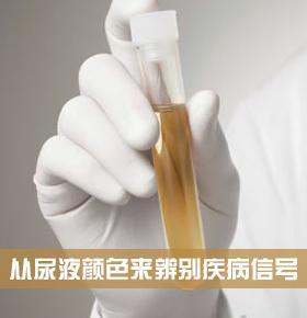 专家教你从尿液颜色来辨别疾病信号
